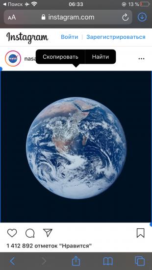Как скачать фото из Инстаграм на iPhone или iPad