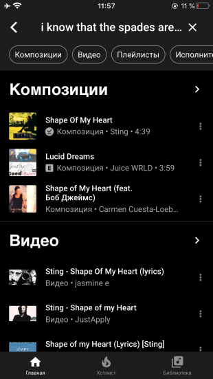 Ютуб Музыка: находите песни по словам