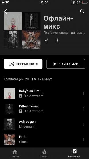 YouTube Music: слушайте треки без подключения к Сети