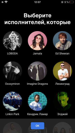 Ютуб Музыка: выберите исполнителей