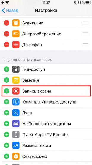 Встроенная функция «Запись экрана»