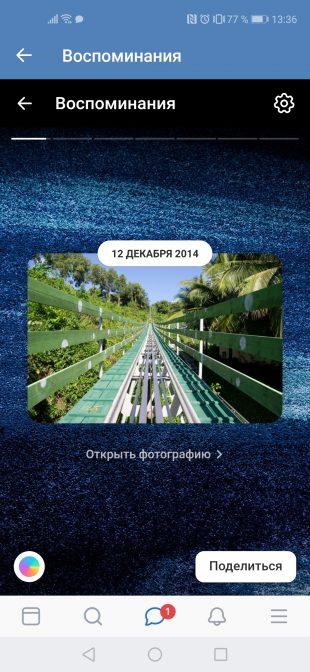 ВКонтакте Воспоминания