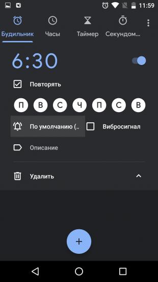 Как пользоваться YouTube Music: добавьте новый будильник