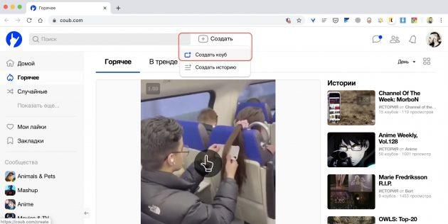 зациклить видео онлайн: нажмите кнопку «Создать коуб»
