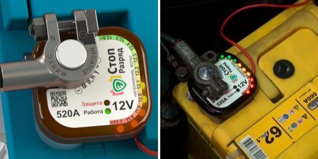 Защитное устройство для автомобильного аккумулятора