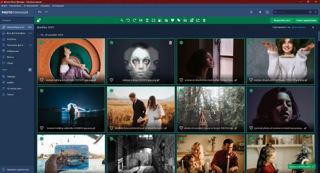 Программы для просмотра фото на компьютере: Movavi Photo Manager