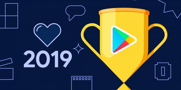 Google назвала лучшие приложения и игры для Android в 2019 году