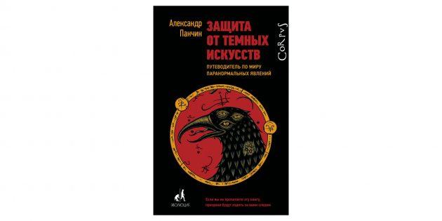 Книга «Защита от тёмных искусств», А. Ю. Панчин