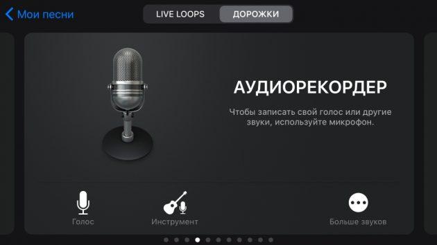 Обрезать музыку: GarageBand на iPhone или iPad