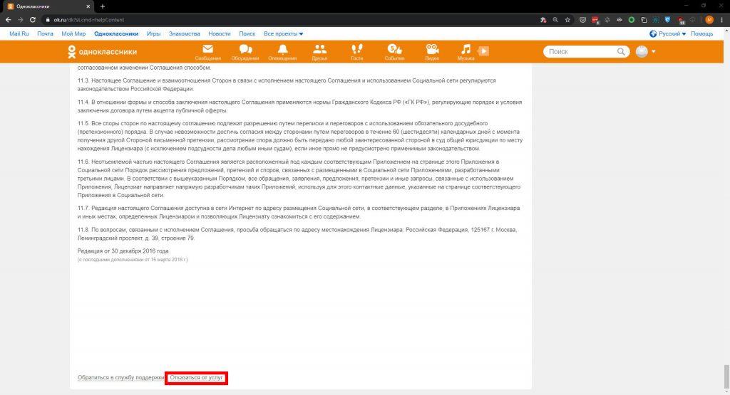Как удалить страницу в «Одноклассниках»: кликните «Отказаться от услуг»