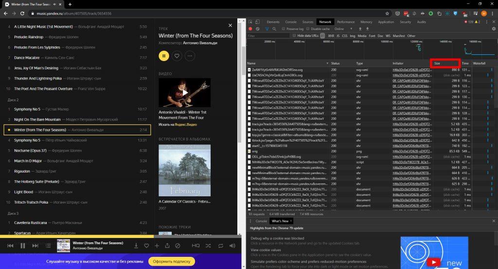 Как скачать музыку с «Яндекс.Музыки»: кликните Size