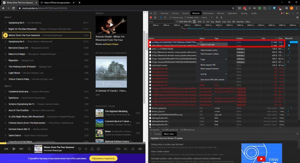Как скачать музыку с «Яндекс.Музыки»: выберите Open in new tab