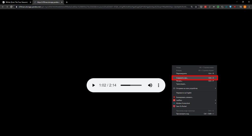 Как скачать музыку с «Яндекс.Музыки»: воспользуйтесь командой «Сохранить как»