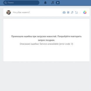 сбой Вконтакте