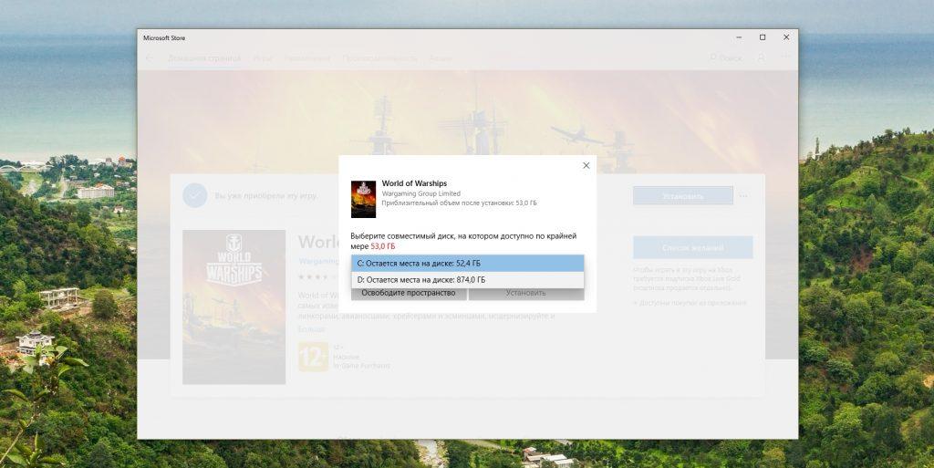 изменить место установки программ windows 10