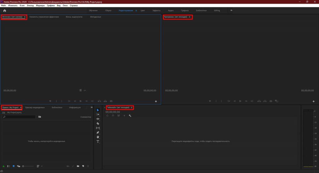 Adobe Premiere Pro: кликните «Редактирование»