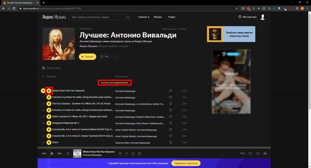 Как скачать песню с «Яндекс.Музыки»: YaMusic.pro