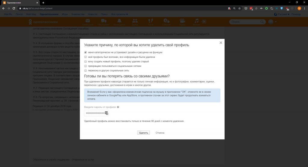 Как удалить профиль в «Одноклассниках»: нажмите «Удалить»