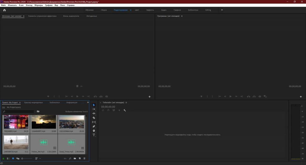 Adobe Premiere Pro: перетащите исходники