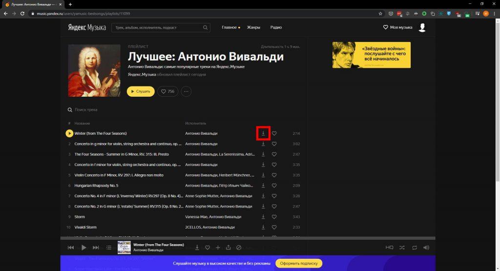 Скачать музыку с «Яндекс.Музыки»: Skyload