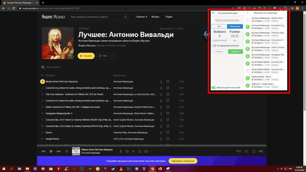 Как скачать музыку с «Яндекс.Музыки»: выберите «Мультизагрузка»