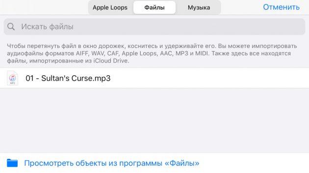 Обрезать музыку с помощью GarageBand на iPhone или iPad