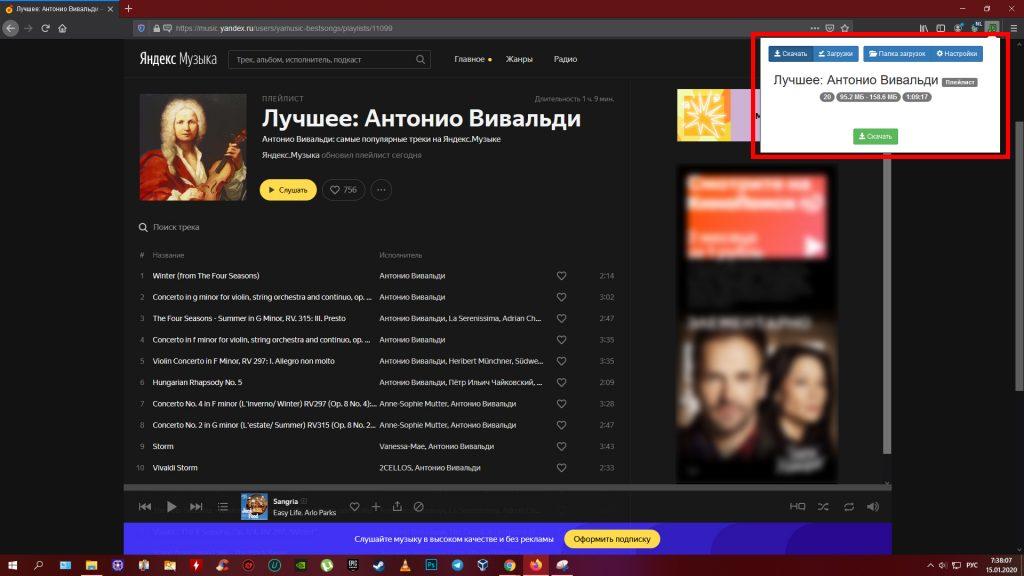 Скачать музыку с «Яндекс.Музыки»: Yandex Music Fisher