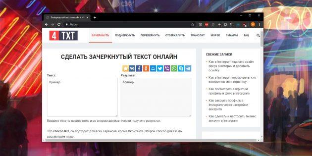 Форматирование текста в Телеграм: скопируйте содержимое поля «Результат»