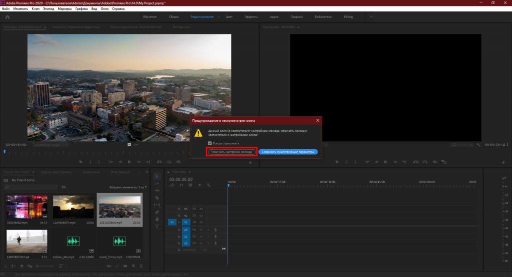 Adobe Premiere Pro: кликните «Изменить настройки эпизода»