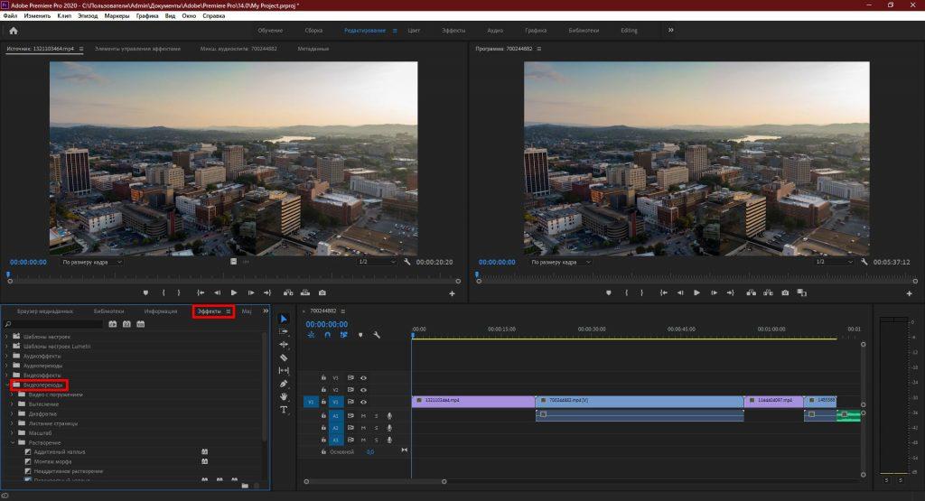 Adobe Premiere Pro: нажмите на «Видеопереходы»