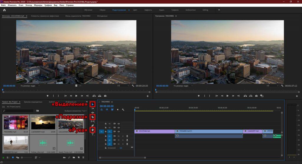 Adobe Premiere Pro: отредактируйте исходники