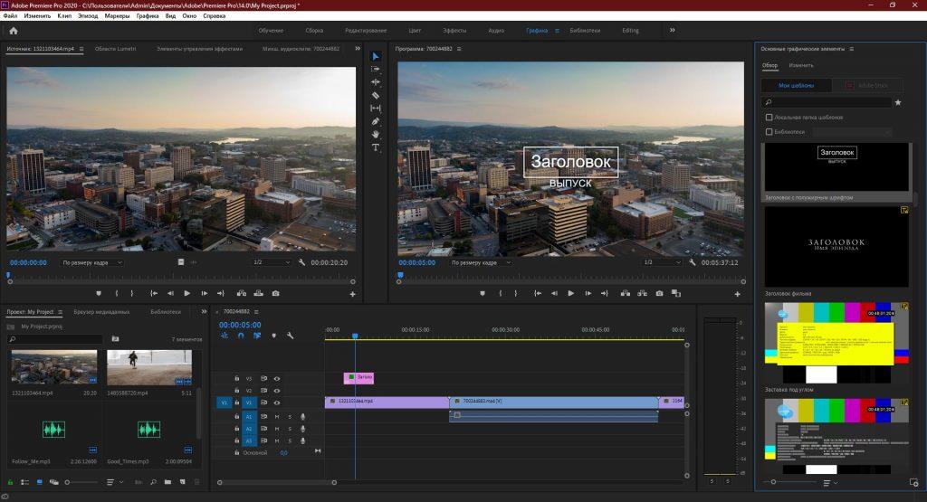 Adobe Premiere Pro: выберите подходящий шаблон титров