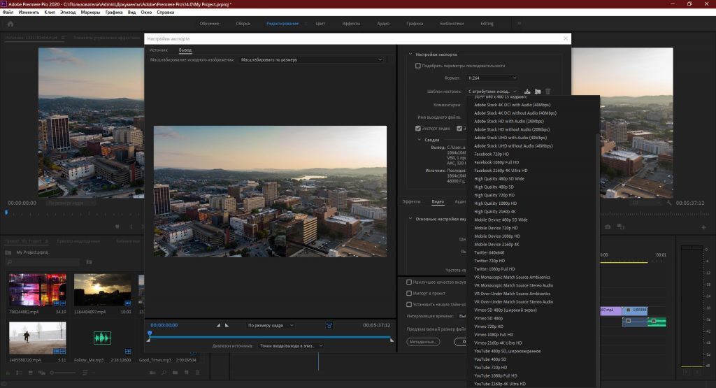 Adobe Premiere Pro: сохраните результат