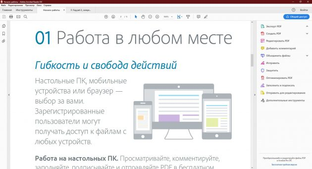 Программы для PDF: Adobe Acrobat Reader
