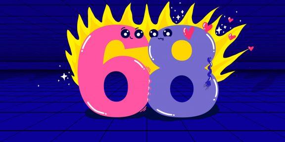 Что такое поза 68 и чем она хороша