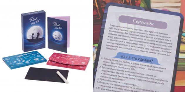 Подарки на 14февраля: игра-квест «Для тебя»