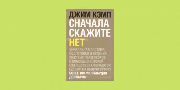 "Подарки на 14февраля: книга «Сначала скажите ""Нет""» Джима Кэмпа"