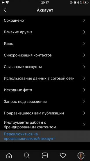 Как посмотреть статистику в «Инстаграме»: нажмите «Аккаунт»→ «Переключиться на профессиональный аккаунт»