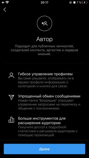 Как смотреть статистику в «Инстаграме»: аккаунт автора