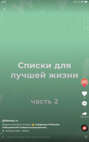 приложения для TikTok