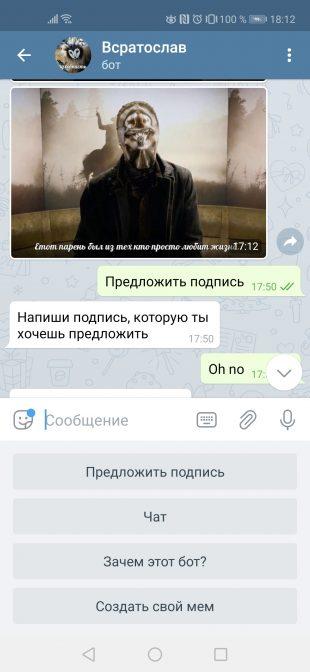 Telegram бот Всратослав