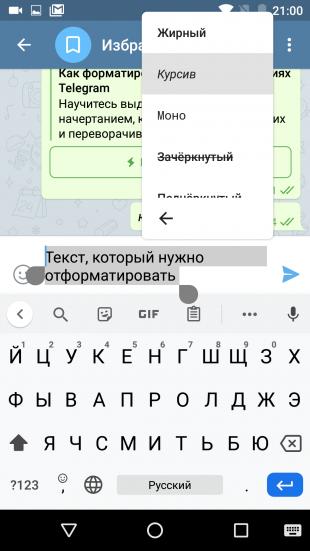Форматирование текста в «Телеграме»: выделите текст и нажмите на три точки