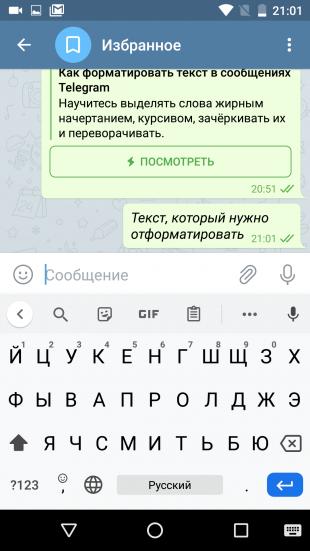 Форматирование текста в Telegram: выберите нужный тип начертания