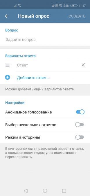 Telegram опросы