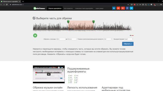 Обрезать музыку онлайн: Audio Trimmer
