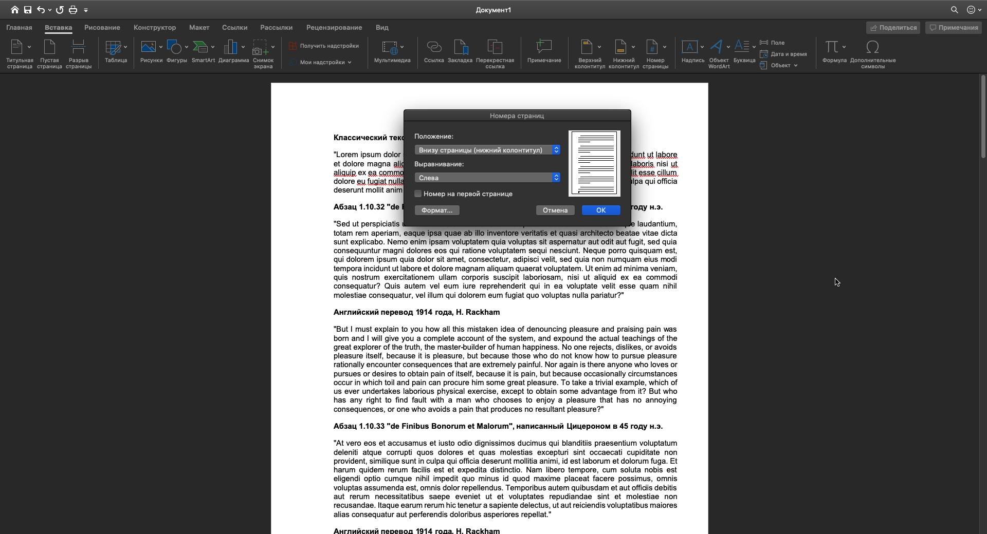 Как пронумеровать страницы в «Ворде»: настройте положение и выравнивание номеров