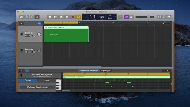 Обрезать музыку: GarageBand на Mac