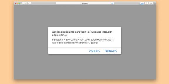 Как разрешить загрузки с любых сайтов в Safari на Mac