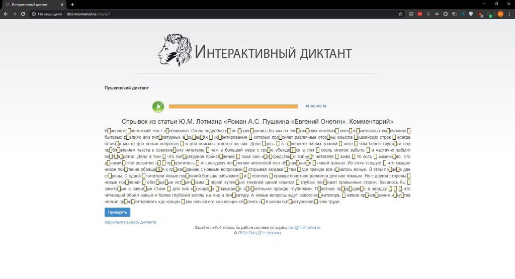 Изучение русского языка онлайн: «Интерактивный диктант»