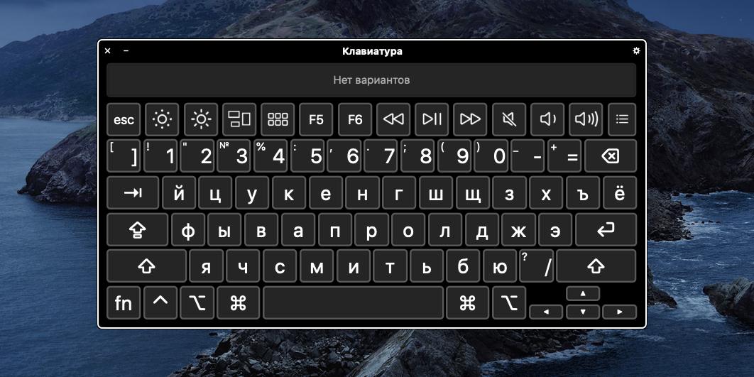 Как включить экранную клавиатуру